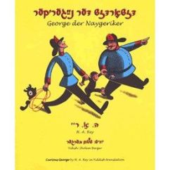 Curious George in Yiddish
